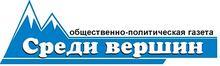 Среди Вершин / ООО МКК «Деньги ДЛЯ Своих»