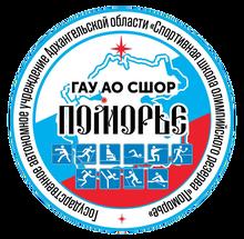 ГАУ АО «РЦСП «Поморье» / АО «Няндомское специализированное учебно-воспитательное учреждение»