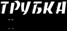 """Магазин ТРУБКА / ИП «Печерей М.В."""""""