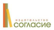 ООО «Издательство «Согласие»
