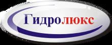 ООО «Гидролюкс-Сервис»