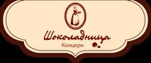 ООО Концерн Шоколадница