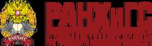 Ranhigs / ФГБОУ ВО «Российская академия народного хозяйства и государственной службы при Президенте Российской Федерации»
