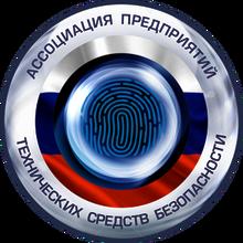 Ассоциация Предприятий Технических Средств Безопасности