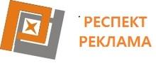 Reklamnoe Agentstvo «respekt-reklama» / ИП Перовская Ольга Владимировна