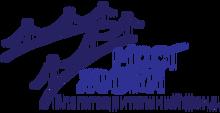 Благотворительный ФОНД «МОСТ ЖИЗНИ» / Благотворительный ФОНД Помощи ЛИЦАМ, Находящимся В Трудной Жизненной Ситуации «МОСТ ЖИЗНИ» / Mostzhizni