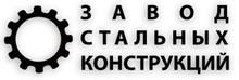 Завод стальных конструкций ЗСТК / ООО «Энергия»