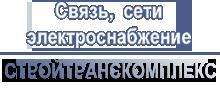 Profil Kompanii / ООО «ПКЦ Стройтранскомплекс» / ООО «Проектно-Конструкторский ЦЕНТР Стройтранскомплекс»