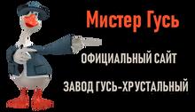 Мистер Гусь / ООО «Провод-ОК»