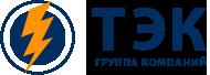 ООО Тэк Энерго / ООО «ТехЭнергоКомплект»