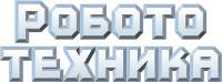 Робототехника / ИП Чернышев Геннадий Александрович