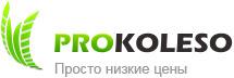 ООО «Проколесо»