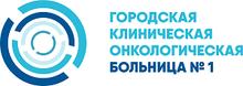 ГБУЗ «Городская клиническая онкологическая больница № 1 ДЗМ» / ООО «Капитал МС»