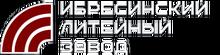ООО «Ибресинский Литейный Завод»