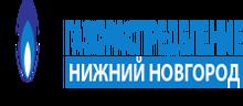 ООО «Газораспределение Нижний Новгород»