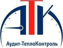 ООО «Аудит-ТеплоКонтроль»