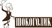 ООО «Шокоголик»