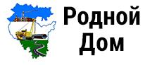 ООО «ЦТС» / ООО «Родной ДОМ» / Gk Rodnoydom