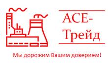 ООО «АСЕ-Трейд»
