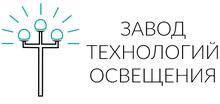 ООО «Завод технологий освещения»