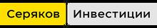 Seryakovinvest