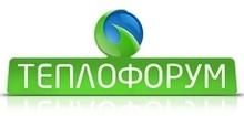 ООО «Теплофорум»