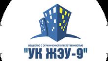 ООО «УК ЖЭУ-9»
