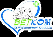 Ветеринарная клиника ВетКом