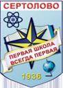 Sertolovo 1