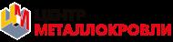 ООО «ЦЕНТР Металлокровли»