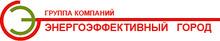 ГК «Энергоэффективный город» / ЗАО «Термотроник»
