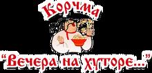 Ресторан «Вечера на хуторе»