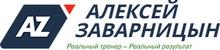 ИП «Заварницын Алексей Владимирович»