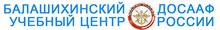 ПОУ «Балашихинский Учебный Центр РО Досааф России И МО»