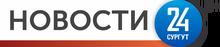 ООО ТРК «Сургутинтерновости» / ООО Телерадиокомпания «Сургутинтерновости»