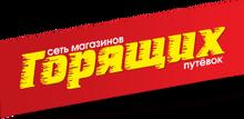 ООО «Магазин горящих путевок»