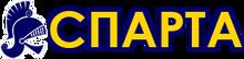 МБУ СП «Спортивная Школа Олимпийского Резерва «Спарта»