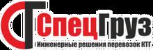 ООО «СпецГруз»