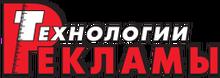 ООО «Технологии Рекламы»