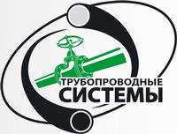 ООО ТК «Трубопроводные Системы» / ООО ТК «ТПС» / ООО Торговая Компания «Трубопроводные СИСТЕМЫ»