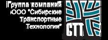 ООО ГК «СТТ» / ООО ГК «Сибирские Транспортные Технологии»