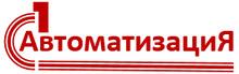 ООО «Автоматизация»