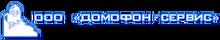Domofony / ООО «Домофон-Сервис»