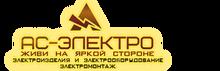 ООО «АС-Электро»