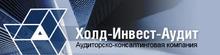 ЗАО АК «Холд-Инвест-Аудит»