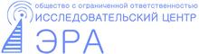 ООО «ИЦ ЭРА» / ООО «Исследовательский ЦЕНТР ЭРА»