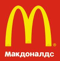Ресторан «McDonald«s» / ООО «Макдоналдс»