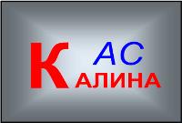 ООО «Калина»
