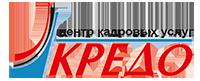 Centr Uslug Kredo / ООО «Кредо»