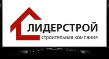 ООО «Лидерстрой»